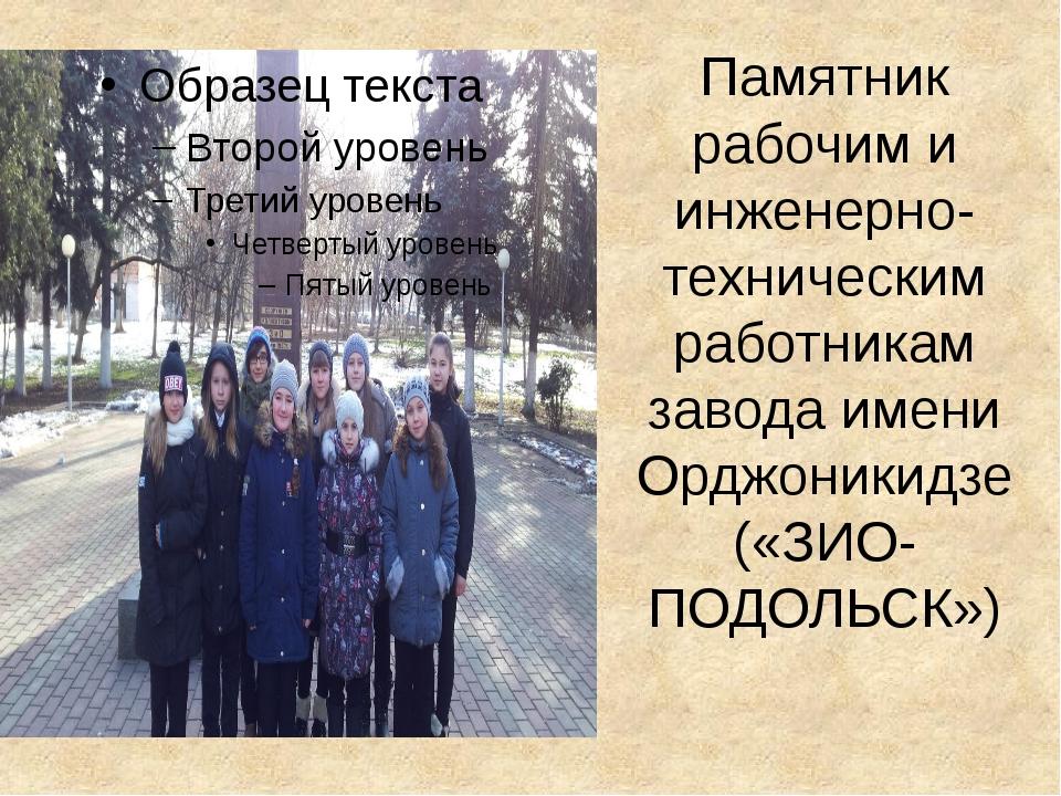 Памятник рабочим и инженерно-техническим работникам завода имени Орджоникидзе...