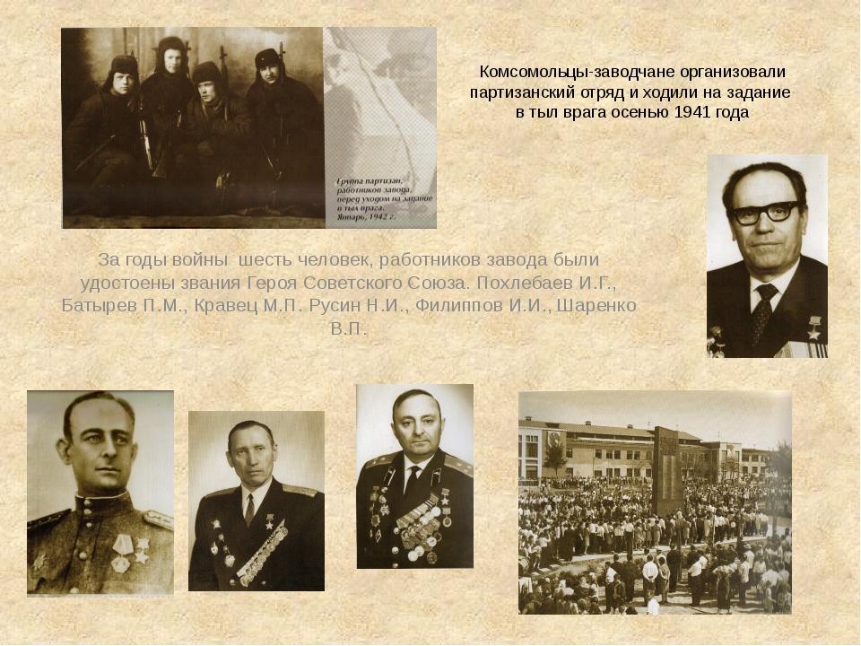 Комсомольцы-заводчане организовали партизанский отряд и ходили на задание в т...