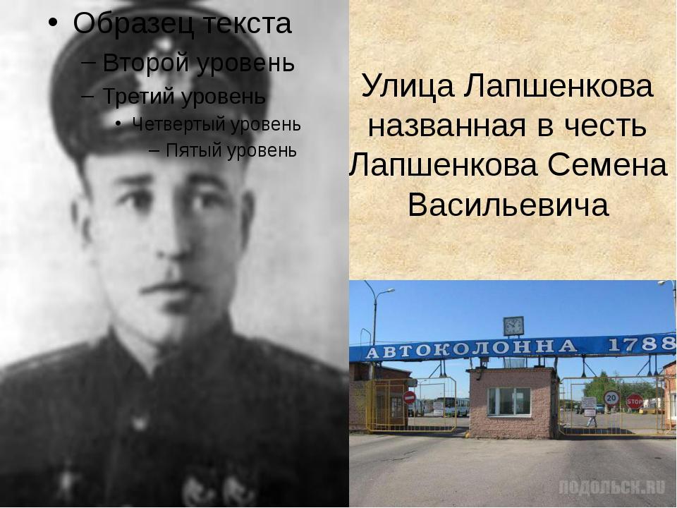 Улица Лапшенкова названная в честь Лапшенкова Семена Васильевича
