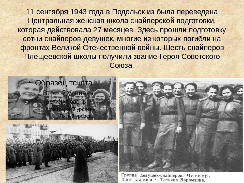 11 сентября 1943 года в Подольск из была переведена Центральная женская школа...