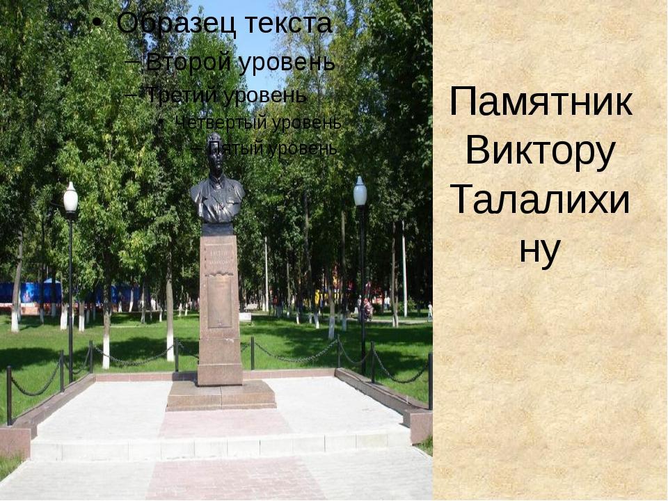 Памятник Виктору Талалихину