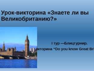 """Урок-викторина «Знаете ли вы Великобританию?» I тyp —Блицтурнир. Викторина """"D"""