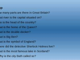 ІІ тур 1.How many parts are there in Great Britain? 2.What river is the capit