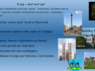 II тyp — kто? что? где? На слайде изображены рисунки, внизу – подсказки. Назо