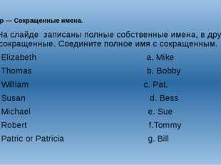 III тyp — Сокращенные имена. - На слайде записаны полные собственные имена,