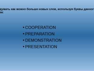 Придумать как можно больше новых слов, используя буквы данного слова: COOPER