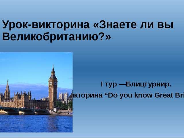 """Урок-викторина «Знаете ли вы Великобританию?» I тyp —Блицтурнир. Викторина """"D..."""