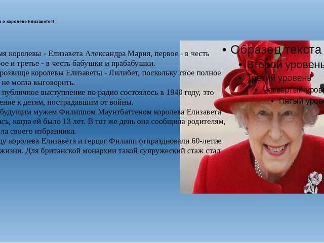 10 фактов о королеве Елизавете II 1. Полное имя королевы - Елизавета Алексан...
