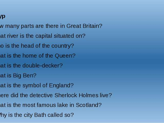 ІІ тур 1.How many parts are there in Great Britain? 2.What river is the capit...