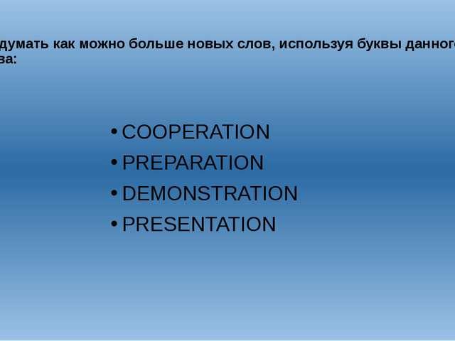 Придумать как можно больше новых слов, используя буквы данного слова: COOPER...