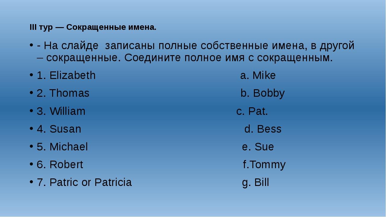 III тyp — Сокращенные имена. - На слайде записаны полные собственные имена,...