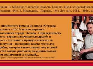 Кропивин, В. Мальчик со шпагой: Повесть. [Для мл. школ. возраста]/Владислав