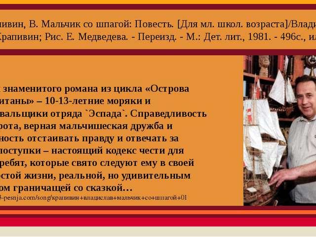 Кропивин, В. Мальчик со шпагой: Повесть. [Для мл. школ. возраста]/Владислав...