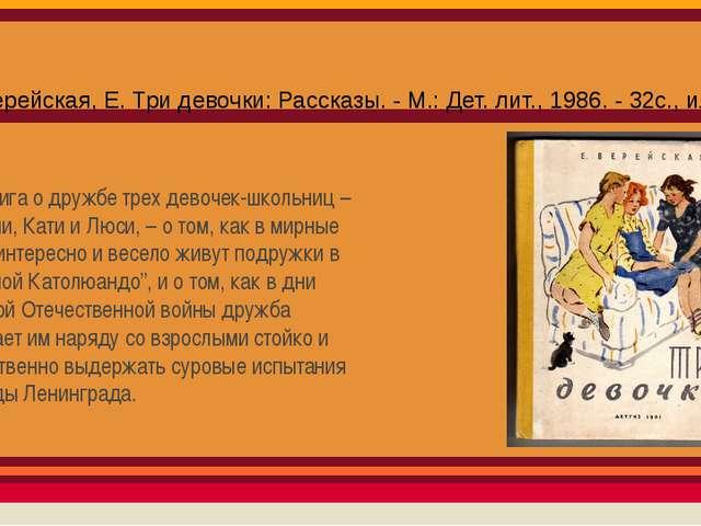Верейская, Е. Три девочки: Рассказы. - М.: Дет. лит., 1986. - 32с., ил. Эта...