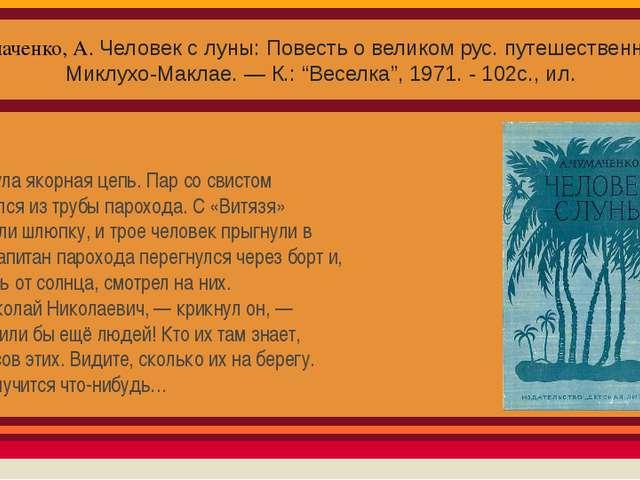 Чумаченко, А. Человек с луны: Повесть о великом рус. путешественнике Миклухо...
