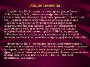 Общие сведения . Истребители Як-3 созданные в конструкторском бюро А.Яковлева