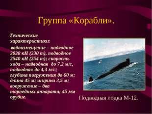 Группа «Корабли». Технические характеристики: водоизмещение – надводное 2030