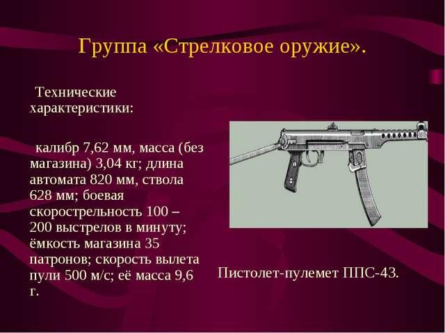 Группа «Стрелковое оружие». Технические характеристики: калибр 7,62 мм, масса...