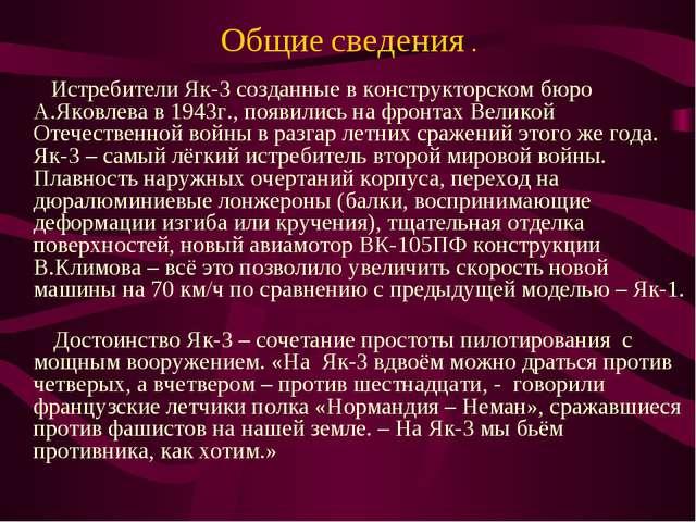 Общие сведения . Истребители Як-3 созданные в конструкторском бюро А.Яковлева...