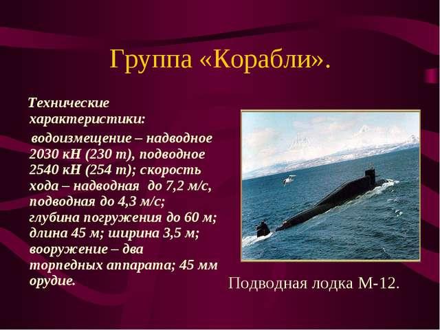 Группа «Корабли». Технические характеристики: водоизмещение – надводное 2030...