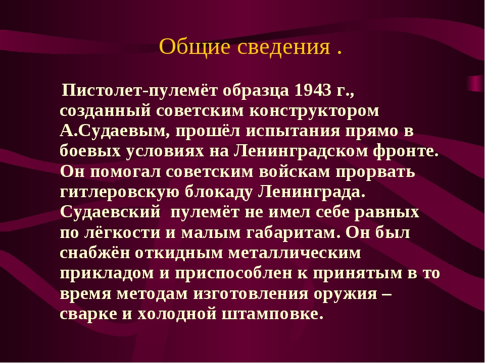 Общие сведения . Пистолет-пулемёт образца 1943 г., созданный советским констр...
