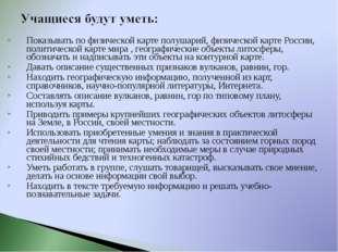 Показывать по физической карте полушарий, физической карте России, политическ