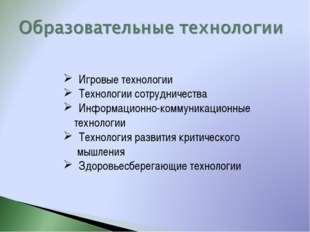 Игровые технологии Технологии сотрудничества Информационно-коммуникационные т