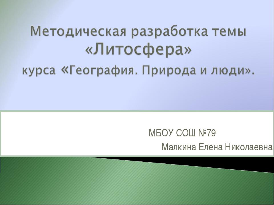 МБОУ СОШ №79 Малкина Елена Николаевна