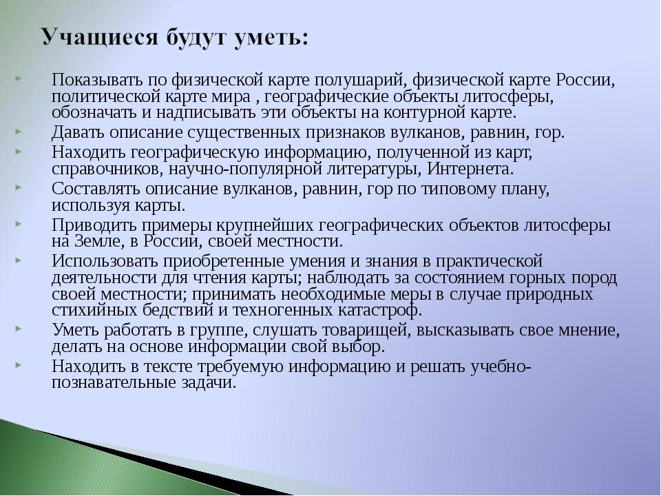 Показывать по физической карте полушарий, физической карте России, политическ...