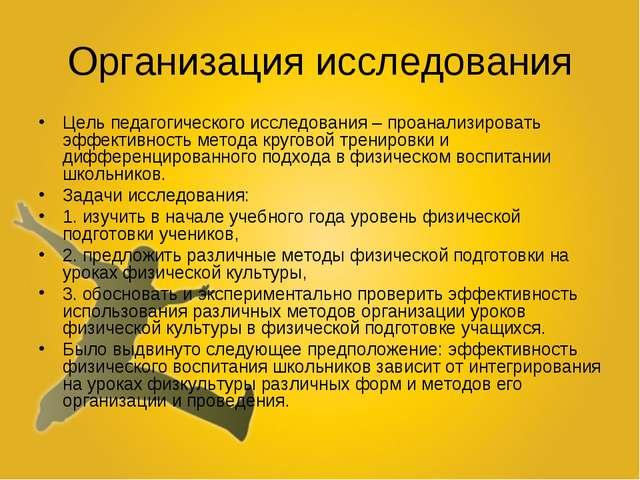 Организация исследования Цель педагогического исследования – проанализировать...