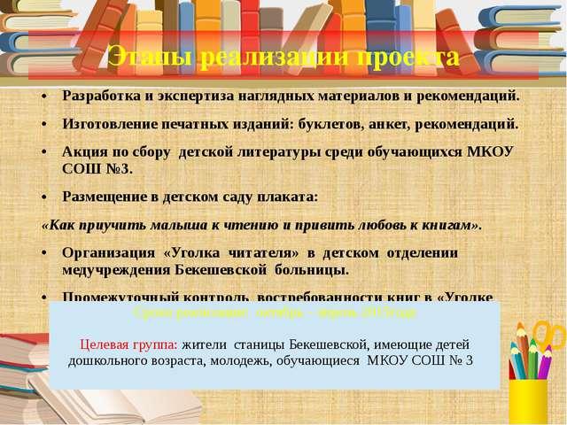 Этапы реализации проекта Разработка и экспертиза наглядных материалов и реком...