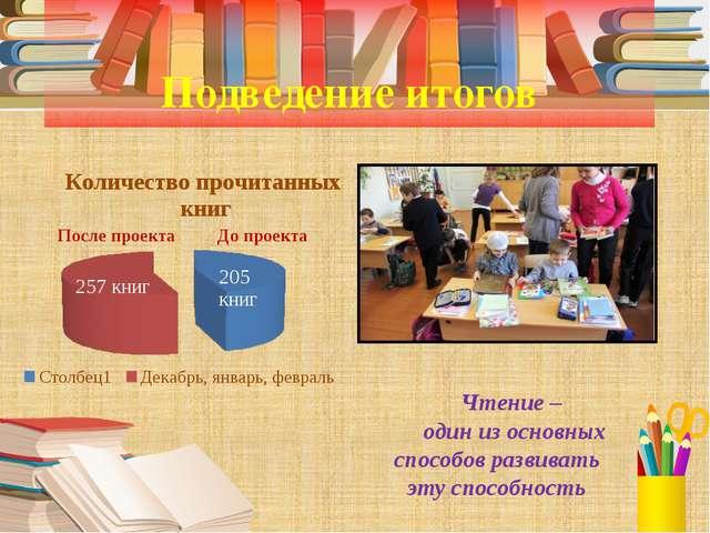 Чтение – один из основных способов развивать эту способность Подведение итогов