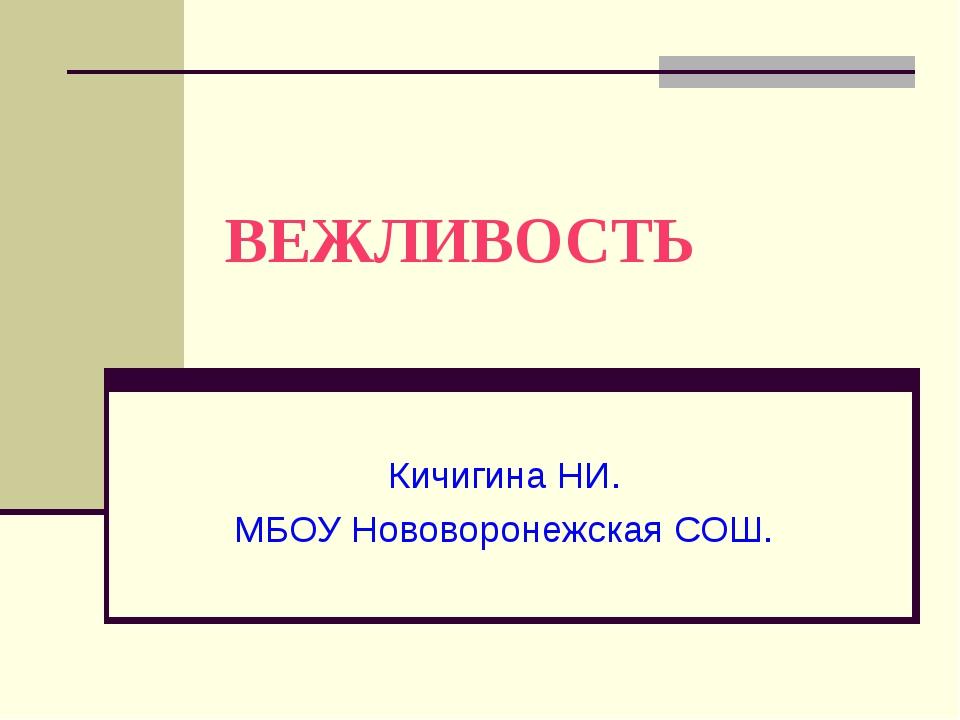 ВЕЖЛИВОСТЬ Кичигина НИ. МБОУ Нововоронежская СОШ.
