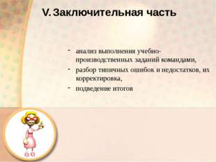 V.Заключительная часть анализ выполнения учебно-производственных заданий ком