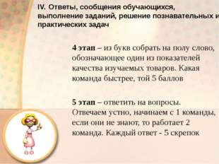 IV.Ответы, сообщения обучающихся, выполнение заданий, решение познавательных