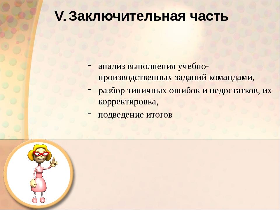 V.Заключительная часть анализ выполнения учебно-производственных заданий ком...