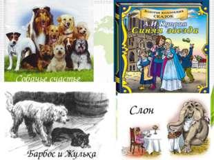 Собачье счастье Барбос и Жулька Слон