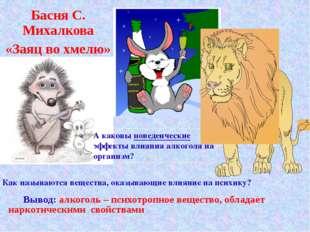 Басня С. Михалкова «Заяц во хмелю» Вывод: алкоголь – психотропное вещество,