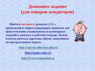 Домашнее задание (для поваров-кондитеров) Найти в интернете рецепты (2-3) с п