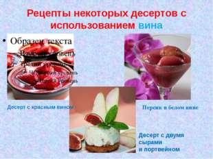 Рецепты некоторых десертов с использованием вина Десерт с двумя сырами и порт