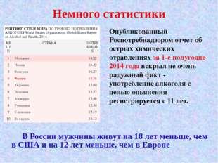 Немного статистики  В России мужчины живут на 18 лет меньше, чем в США и на