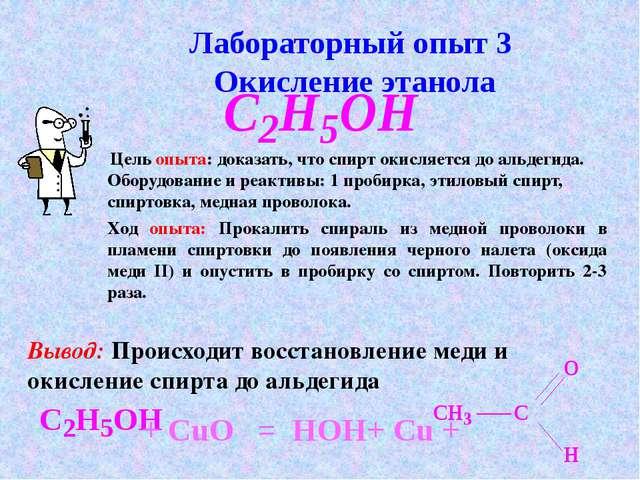 Лабораторный опыт 3 Окисление этанола Ход опыта: Прокалить спираль из медной...