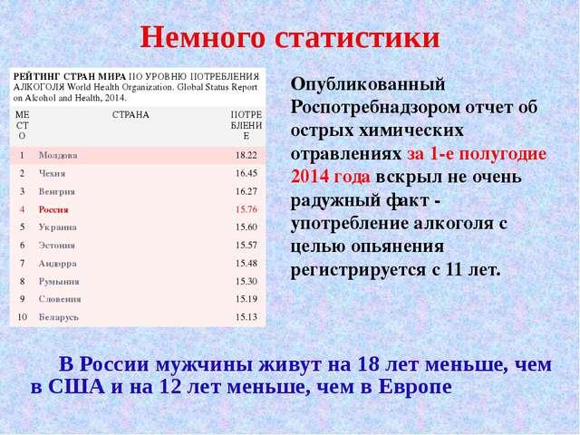 Немного статистики  В России мужчины живут на 18 лет меньше, чем в США и на...