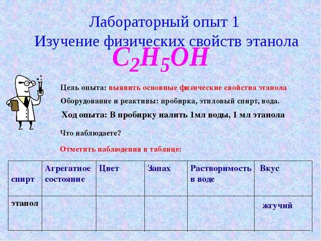 Лабораторный опыт 1 Изучение физических свойств этанола Ход опыта: В пробирку...