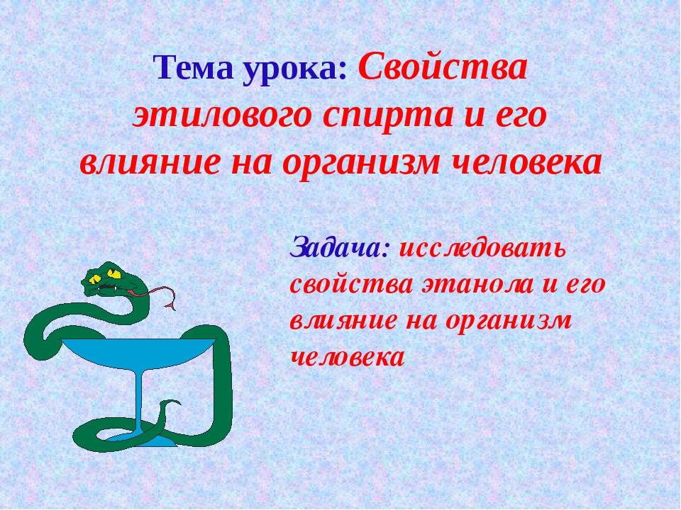 Тема урока: Свойства этилового спирта и его влияние на организм человека Зада...