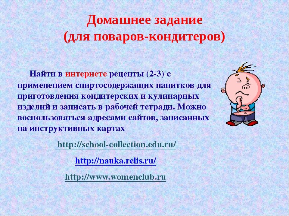 Домашнее задание (для поваров-кондитеров) Найти в интернете рецепты (2-3) с п...