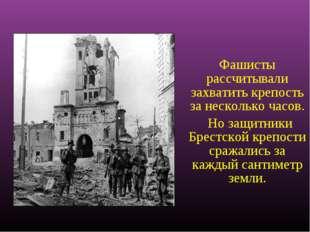 Фашисты рассчитывали захватить крепость за несколько часов. Но защитники Бре