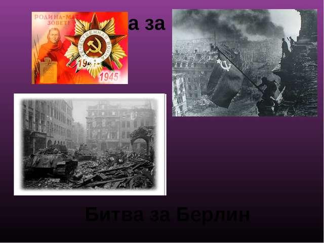Битва за Берлин Битва за Берлин