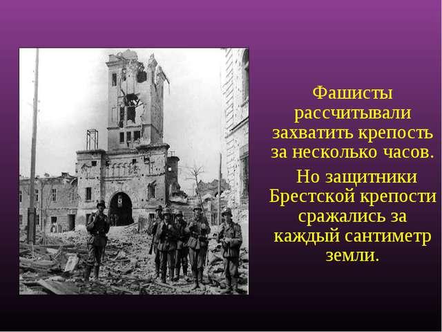 Фашисты рассчитывали захватить крепость за несколько часов. Но защитники Бре...