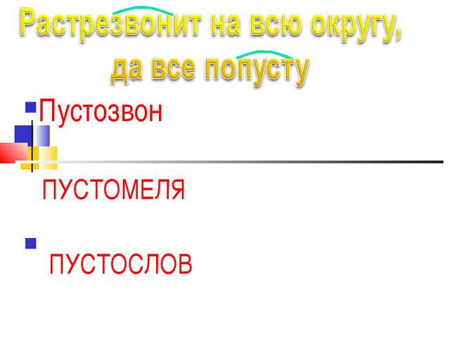 Пустозвон ПУСТОМЕЛЯ ПУСТОСЛОВ